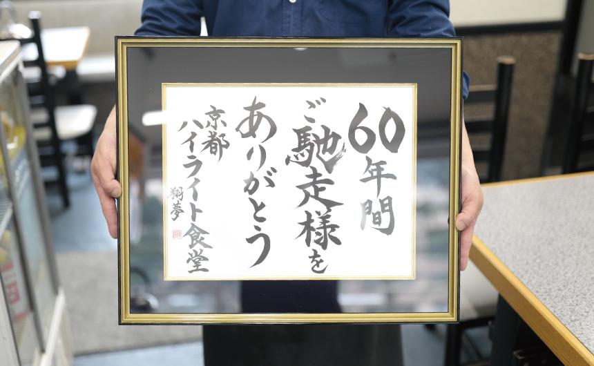 おかげさまで2020年4月1日で創業60年を迎えます
